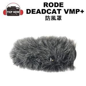 RODE 羅德 麥克風防風罩 DEADCAT VMP+ 防風罩 適用 VMPR . VMP+ 公司貨