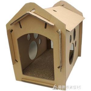 貓抓板 紙箱DIY貓屋帶抓板 貓玩具 貓屋貓抓板瓦楞紙抓板 酷斯特數位3c YXS