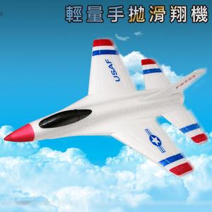 ※互動款  超輕量手拋滑翔機 手拋飛機 泡沫飛機 露營 戶外 親子玩具 戰鬥機 手擲飛機 EPP飛機