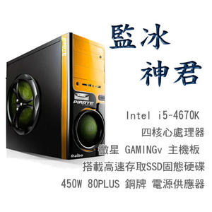 【台中平價鋪】微星Z87平台【GAMING系列-監冰神君】i5四核GTX760獨顯SSD電玩機