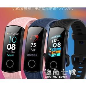 運動手環華為榮耀手環4 智慧睡眠監測彩屏NFC手錶計步器  海角七號