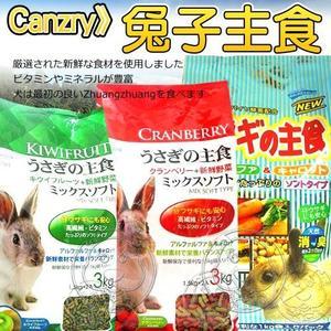 【培菓平價寵物網】Canary》化毛發泡/奇異果野菜/蔓越莓野菜 兔子飼料-3kg (買6包就免運)