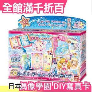 日本 偶像學園 DIY自製偶像寫真卡製作機DX 20枚 機台遊戲 女孩 交換禮物 20張日卡 【小福部屋】
