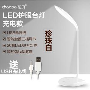 超貝LED檯燈護眼USB充電插電兩用可夾子式臥室床頭小學生書桌宿舍【雙11購物節】