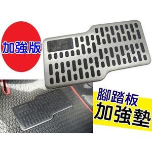 加大 加厚 加強版 DIY通用型 腳踏墊專用 鋁合金 加強墊 止滑墊 增強墊 腳踏板 延長壽命