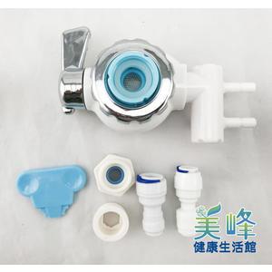 安麗 益之源 淨水器 水龍頭 分流器 2.5分/3分 (非原廠) 只賣880元