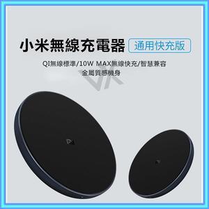 小米無線充 無線充電 無線快充 充電器 無線充電盤 無線充電板 10w 快充 適配 MIX3 無線充電器