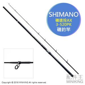 【配件王】日本代購 SHIMANO 磯 遠投 AX 3-520PK 磯釣竿 遠投竿 釣竿 2016 新款 另 路亞竿
