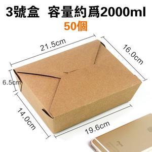 加厚牛皮紙餐盒壹次性紙盒打包盒長方形飯盒外賣快餐盒沙拉便當盒 3號盒100個