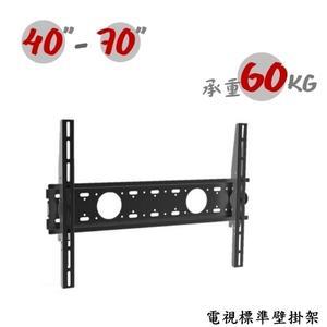 【Eversun】40~70吋適用 液晶電視標準壁掛架《AW-410》