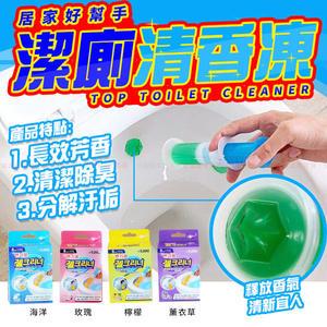 馬桶潔廁凝膠清香凍 馬桶清潔劑【H80648】