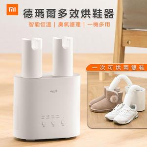 小米/MI 德爾瑪烘鞋器 烘鞋幾 定時烘鞋機 快速烘乾機  智能恆溫 家用多功能 除臭殺菌幹鞋器