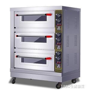 電烤箱 商用電烤箱三層三盤數顯定時大容量蛋糕面包披薩烤箱大型烘焙 220V igo 1995生活雜貨