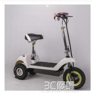便攜迷你型摺疊電動三輪車老人女士電動自行車成人小型電動車HM 3c優購