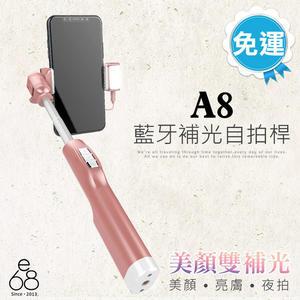 網美版 A8 自拍桿 補光 美顏 自拍棒 藍牙 無線 iPhone 安卓 鏡面 手機 支架 美肌 直播神器 360轉