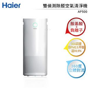 Haier海爾 PM2.5.VOC雙偵測空氣清淨機 AP500 (適用20-25坪)