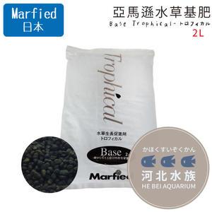 [ 河北水族 ]  日本 Marfied【トロフィカル Base Trophical 亞馬遜水草基肥 2L 】黑土 造景缸 淡水