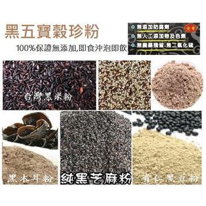黑五寶穀珍粉/五行黑五寶粉100%無加糖/600g