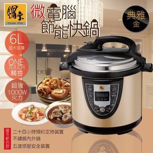 【艾來家電】【刷卡分期零利率+免運費】鍋寶節能快鍋 6L CW-6060 壓力快鍋/萬用鍋/壓力鍋