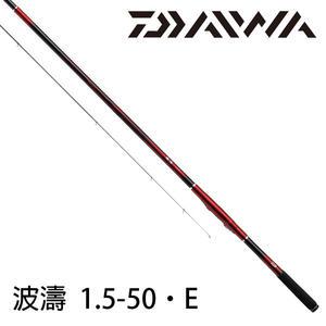 漁拓釣具 DAIWA 波濤 1.5-50 (磯釣竿)