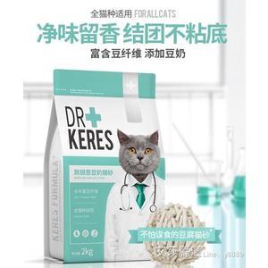 豆腐貓砂除臭貓沙豆腐砂豆腐渣無塵大顆粒結團吸水可沖廁所 艾莎