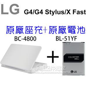 【原廠充電組合包】LG G4 H815/G4 Stylus H630/X Fast K600Y 原廠電池+原廠座充 BC-4800+BL-51YF充電組合包-ZY