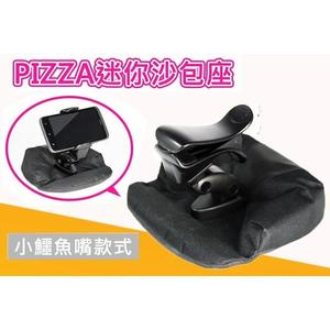 PIZZA儀表板專用 迷你Mini PIZZA 沙包座 小鱷魚夾 導航架 手機架 行車紀錄器支架