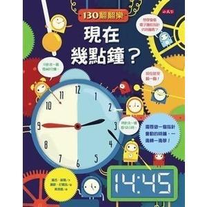 【小天下】130翻翻樂:現在幾點鐘?←九九乘法表 乘法遊戲書 厚紙板翻翻書 親子繪本