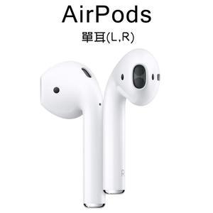 【coni shop】現貨 全新 AirPods 耳機 單耳 左耳 右耳 遺失補充用 替換 AirPods單耳 蘋果