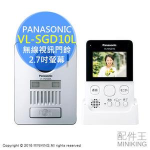 【配件王】日本代購 Panasonic 國際牌 VL-SGD10L 無線視訊門鈴 2.7吋螢幕 對講機 可錄音 居家安全