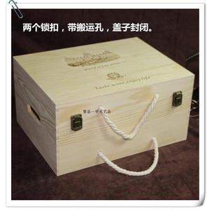 紅酒盒六支紅酒木盒紅酒盒子6支包裝禮盒酒盒葡萄酒紅酒木箱定做 樂活生活館