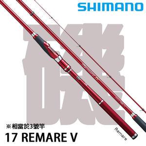 漁拓釣具 SHIMANO 17 REMARE V 相當於3號 (磯釣竿)