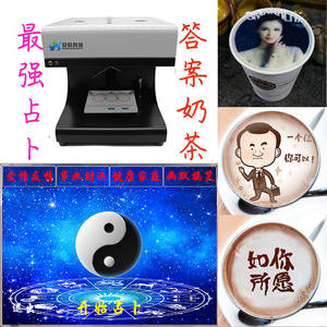 答案奶茶自動占卜茶機器奶蓋3D打印機咖啡拉花機彩印機功能 英雄聯盟MBS