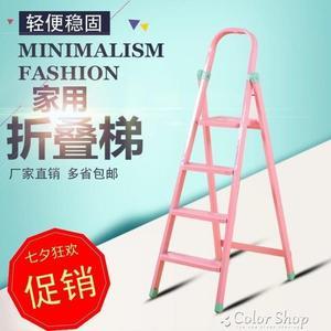 折疊梯子梯子家用折疊梯鋁合金梯子凳多功能加厚人字梯宿舍防滑室內腳踏墊  color shopYYP