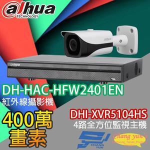 大華 監視器 套餐 DHI-XVR5104HS 4路主機+DH-HAC-HFW2401EN 400萬畫素 攝影機*1