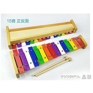 兒童手敲琴 兒童敲琴15音打擊鐵琴兒童樂器玩具敲擊樂器鋁片琴木琴  晶彩生活