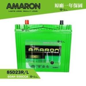 【 AMARON 愛馬龍 】 85D23L 電瓶 蓄電瓶 86 CAMRY INNOVA RAV4 電池 55D23L