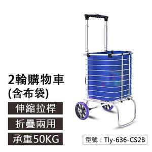 【尋寶趣】折疊購物車(含布袋) 行李袋 購物籃 拉桿推車 機車菜籃 兩用拖輪車Tly-636-CS2B