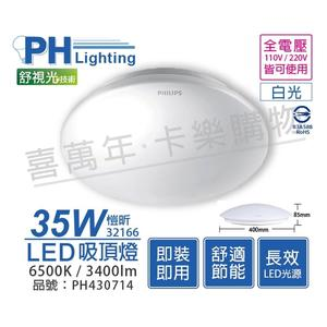 PHILIPS飛利浦 LED 32166 愷昕 35W 6500K 白光 全電壓 吸頂燈 _ PH430714