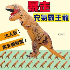 台灣現貨 超KIANG 電動充氣暴走霸王龍裝 充氣霸王龍 恐龍裝 充氣孔龍 恐龍 舞台裝 O15