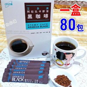 艾多美 阿拉比卡即溶黑咖啡(80包) Atomy現貨+代購-艾發現