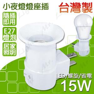 【有燈氏】附發票 LED E27 小夜燈燈座 附開關 台灣製 插座 轉接 燈座 螺旋 省電【X717】