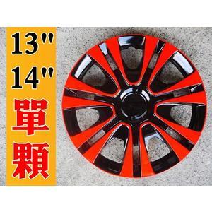 紅黑款 改裝亮面款 仿鋁圈樣式 通用型 零售單片裝 13吋 14吋 通用型 輪圈蓋 鐵圈蓋 保護蓋