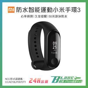 【刀鋒】小米手環3代 小米手環3 運動手錶 智慧手錶 防水手錶 運動配件 心率監測 鬧鐘 計步器