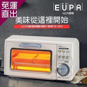 優柏EUPA 6公升烤箱TSK-2836【免運直出】