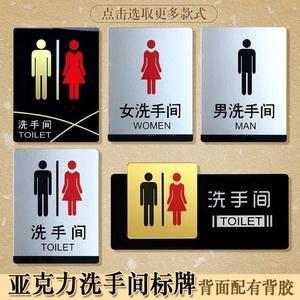 掛牌 亞克力男女洗手間標牌衛生間指示牌門貼提示牌WC廁所標識牌