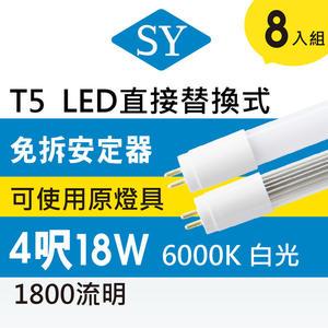 【SY 聲億】T5LED燈管 直接替換式 4呎18W T5LED燈管 (免拆卸安定器) 8入 全館免運