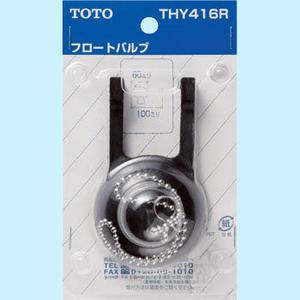 【麗室衛浴】日本原裝TOTO 落水器 止水橡皮墊 THY416R