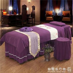 純色美容床罩四件套美容床床單床套床墊 美容院推拿按摩床罩被芯YYP『歐韓流行館』
