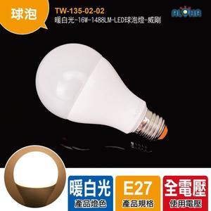 燈泡 球泡 家用照明 暖白光-16W-1488LM-LED球泡燈-威剛 (TW-135-02-02)